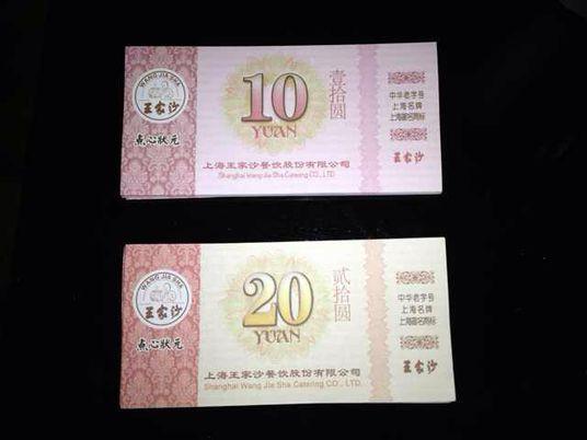 上海物卡回收_王家沙点心状元提货劵回收-上海大众卡务